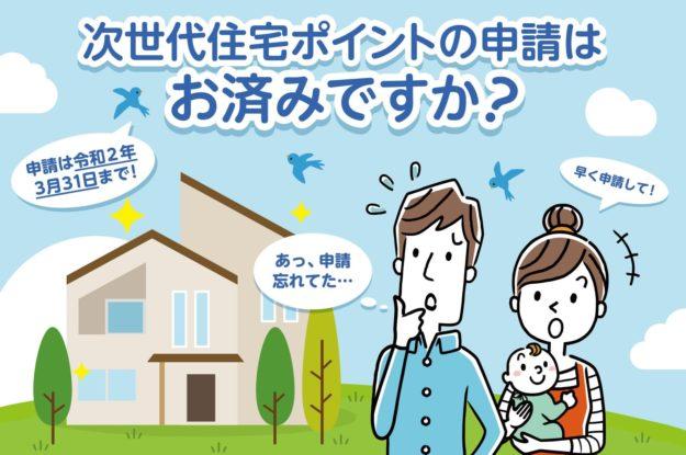 次世代住宅ポイント 締め切り迫る!