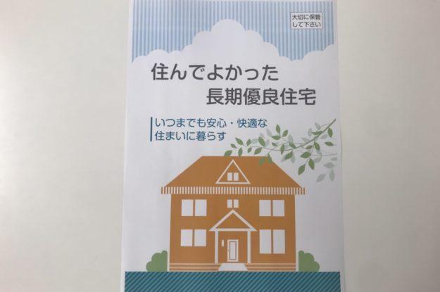 長期優良住宅が施行されて10年