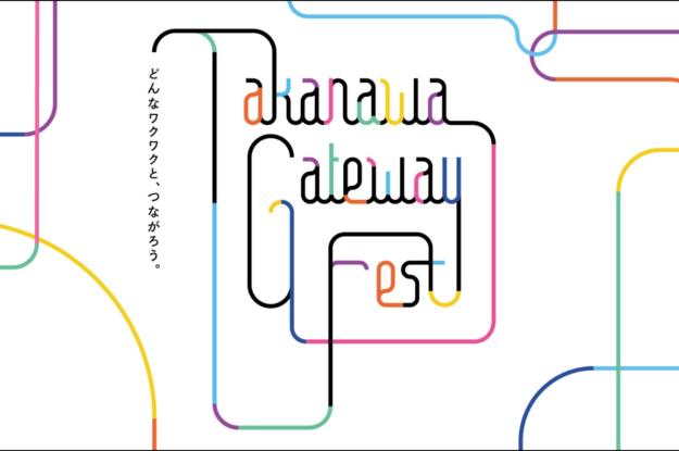 Takanawa Gateway Festのオンラインイベントに参加してきました!