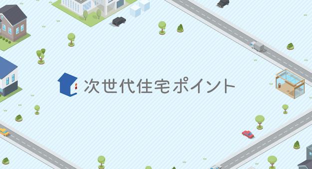 期間限定「次世代住宅ポイント」を活用すべし!