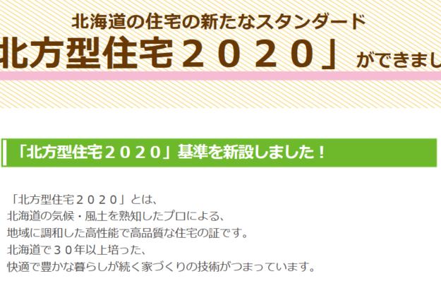 北海道住宅の新たなスタンダード「北方型住宅2020」