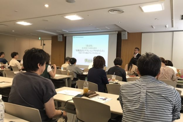 あの人気講座「構造塾」を受講して来ました!